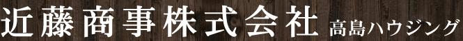 近藤商事株式会社 高島ハウジング